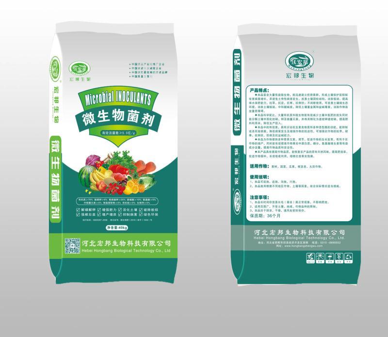 黄腐酸钾微生物菌剂