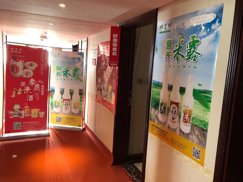 2019年天津全国秋季糖酒会