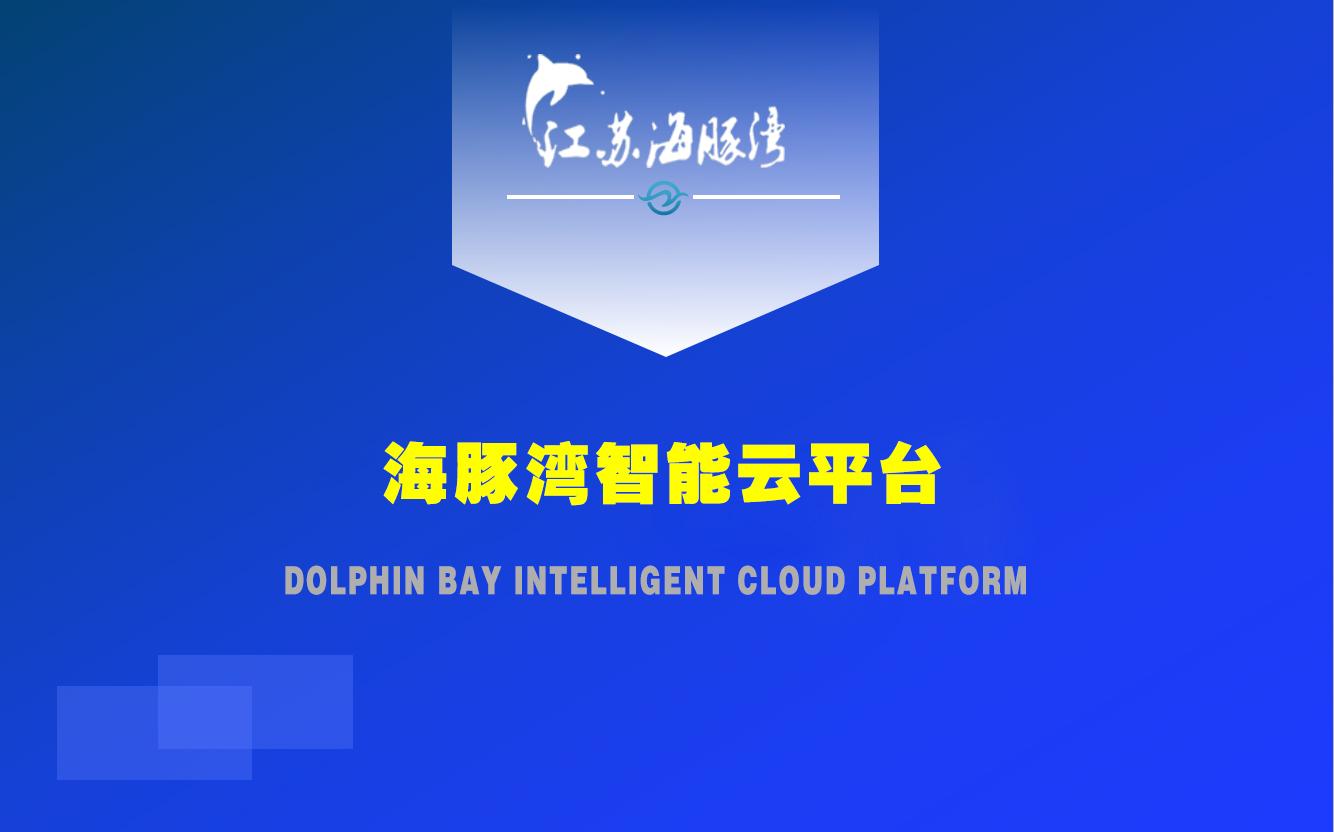 海豚湾智能云平台
