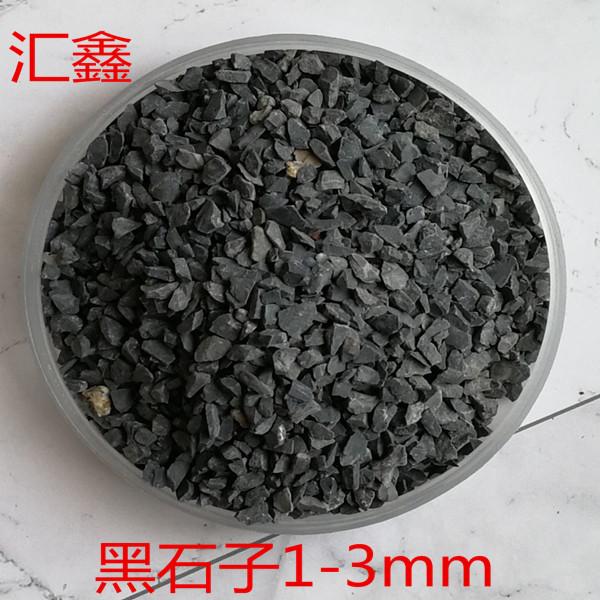黑色1-3mm.jpg