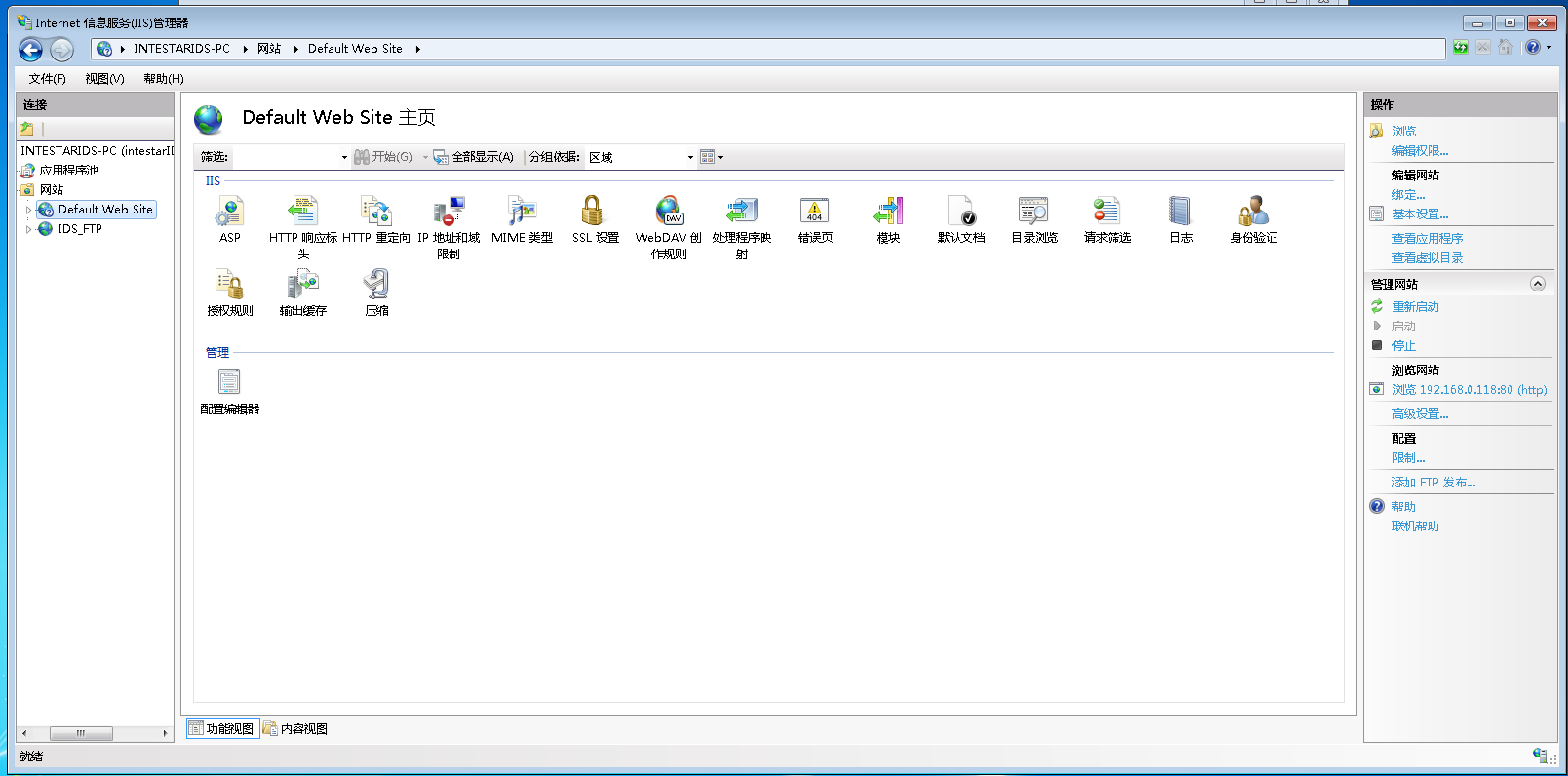 选择默认WEB和FTP