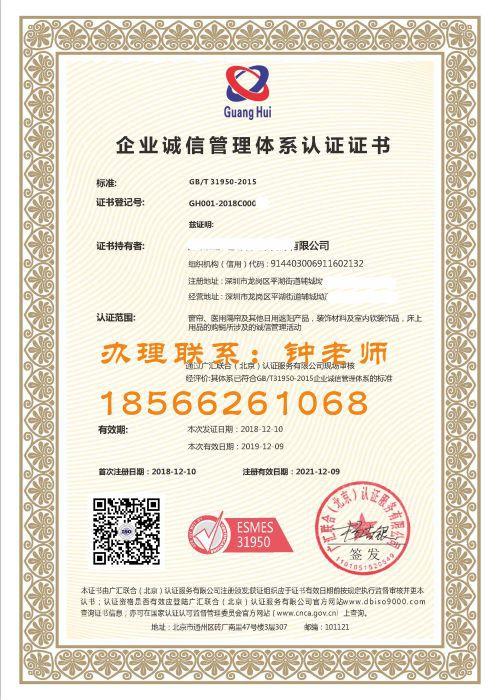 企业诚信管理体系认证证书.jpg