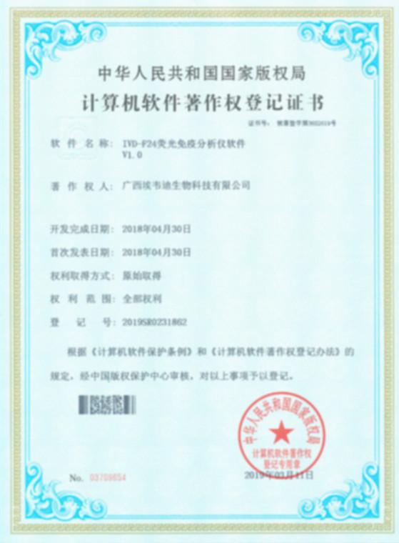 計算機軟件著作權登記證書IVD-F24