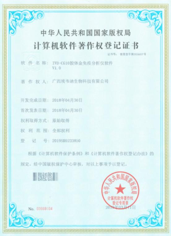 計算機軟件著作權登記證書IVD-CG10