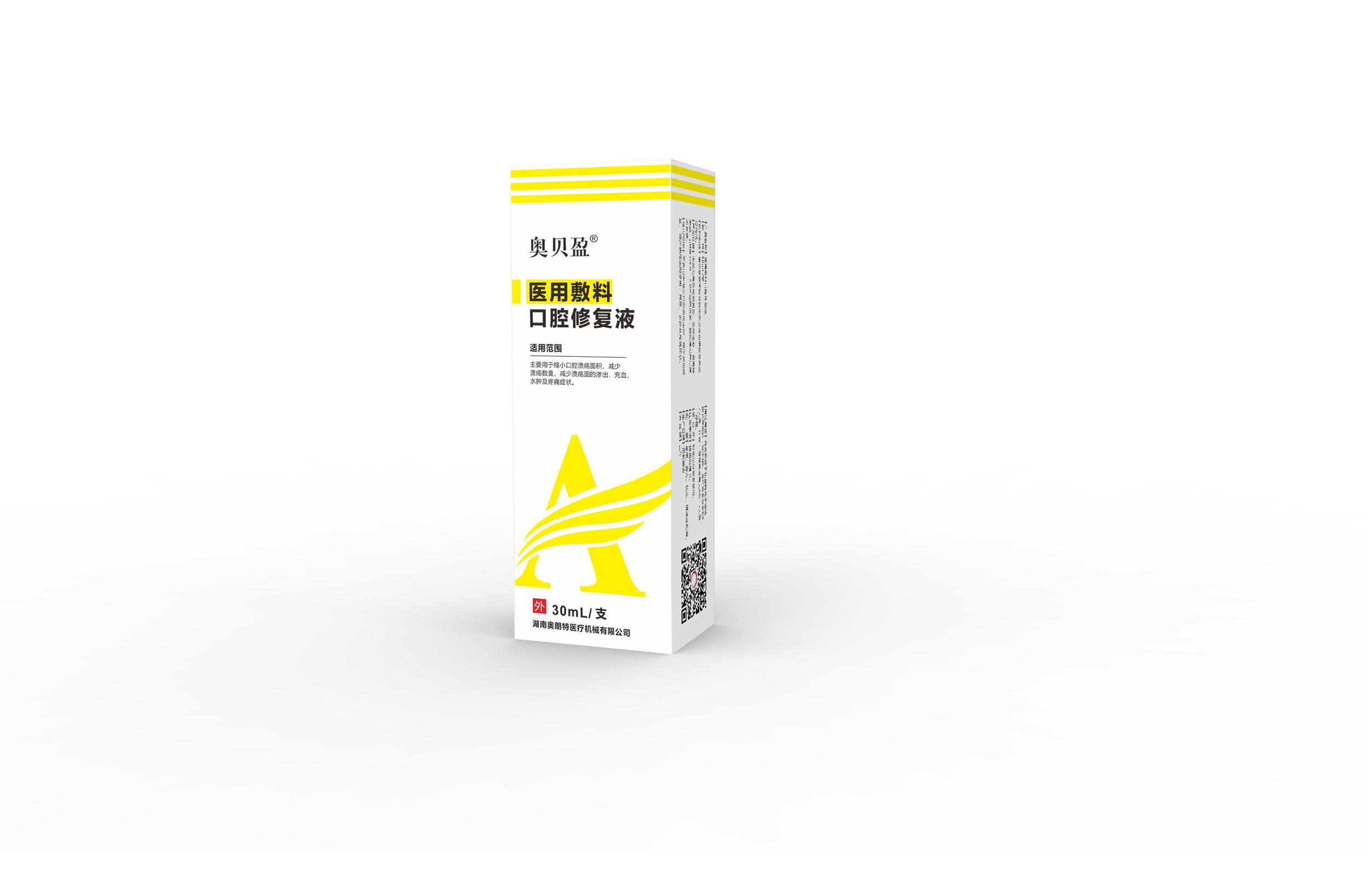 奥贝盈医用敷料口腔修复液-1.jpg
