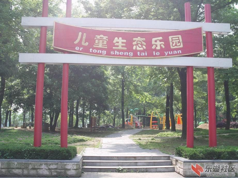 磨山风景区磨山管理处儿童乐园