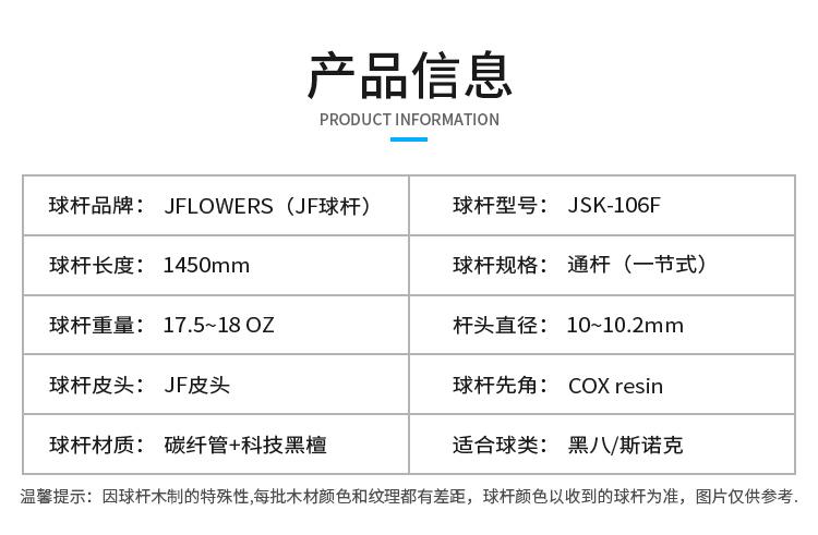 JSK-106F