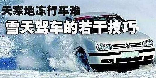冰雪天气行车注意事项