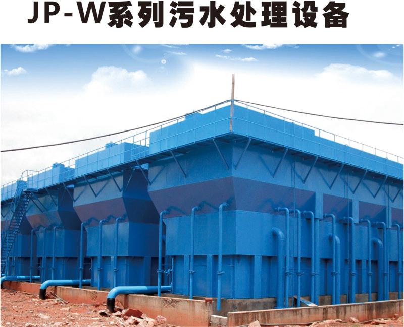 JP-W系列污水处理设备