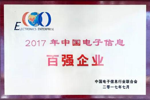 """新华三荣登""""2017中国电子信息百强企业""""榜单"""