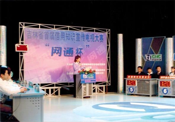 吉林省社会信用体系建设电视知识竞赛