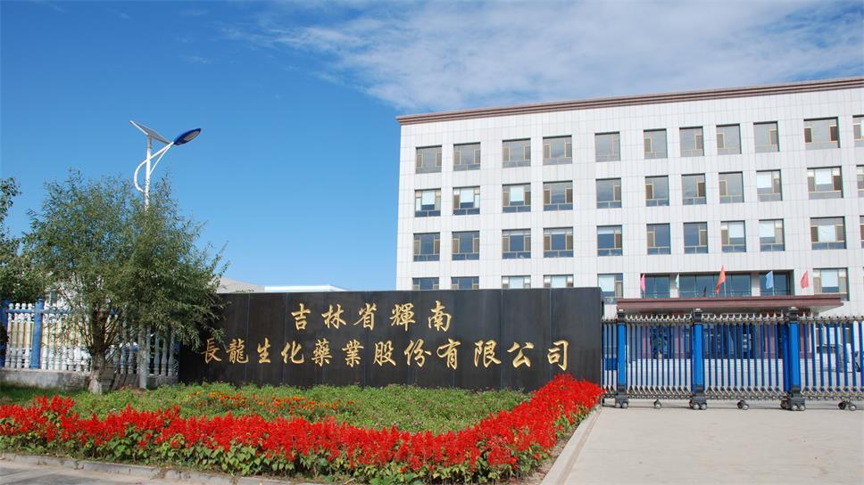 吉林省辉南长龙生化药业股份有限公司
