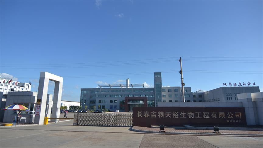 长春吉粮天浴生物工程有限公司榆树分公司
