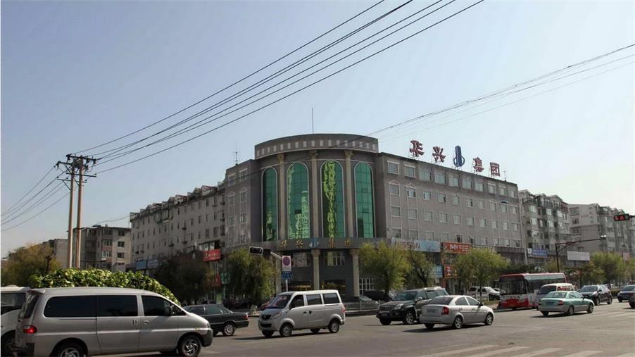 吉林省华兴工程建设集团有限公司