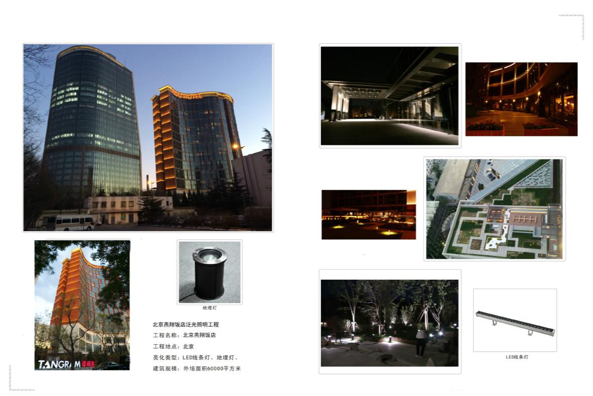 北京 诺金酒店