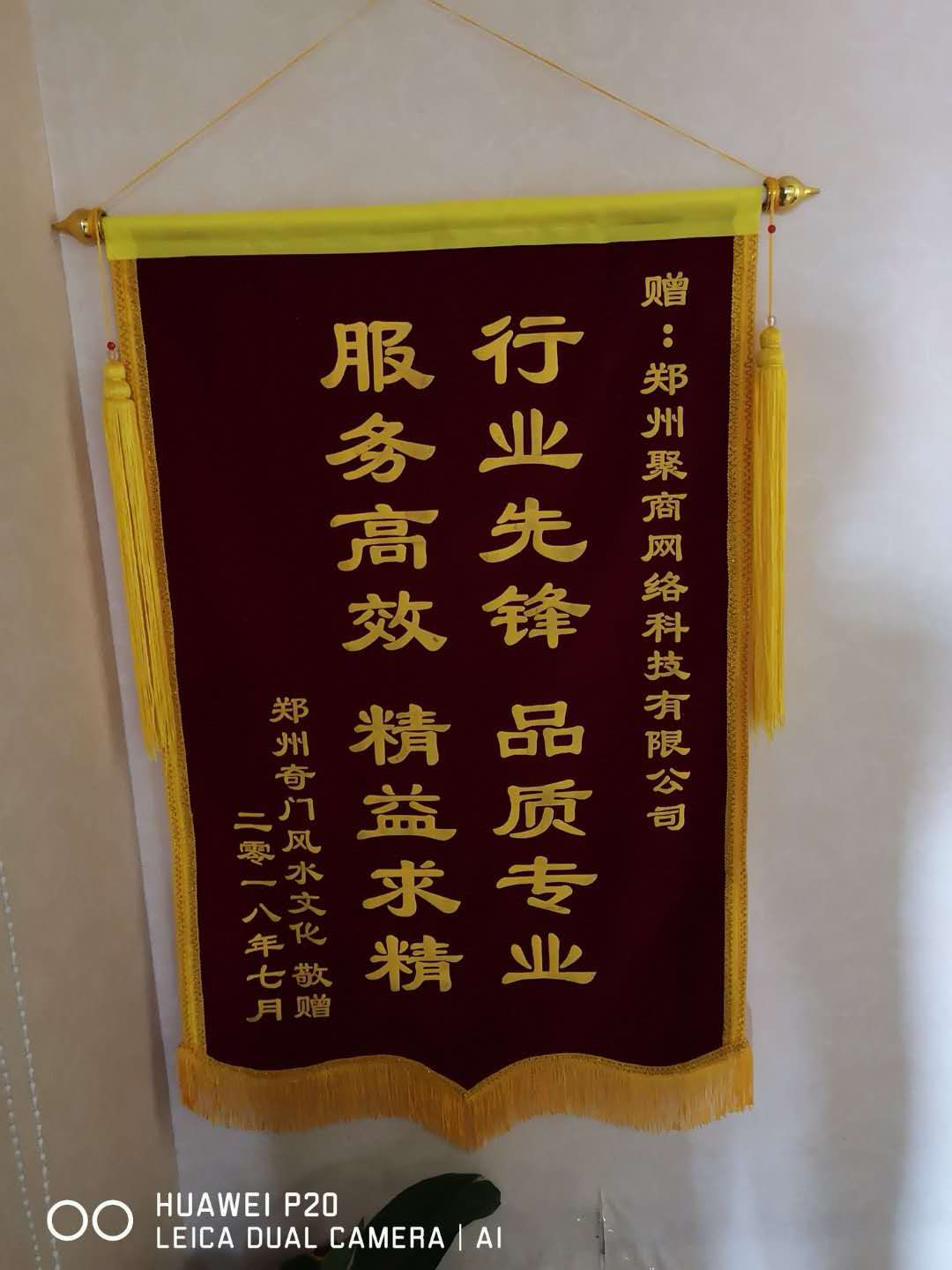 The pennants presented by Zhengzhou Qimen Culture Communication Co., Ltd.