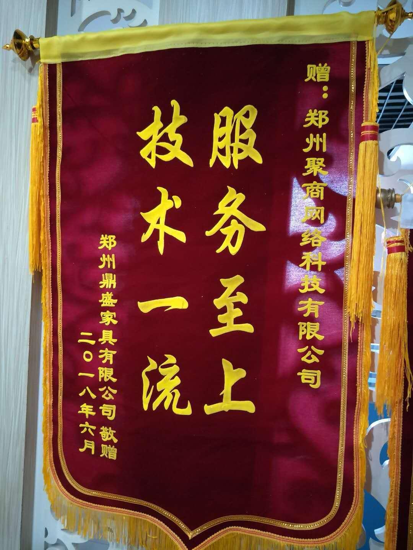 鄭州鼎盛家具有限公司贈送的錦旗