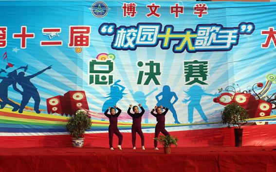 博文中學第十二屆十大歌手總決賽