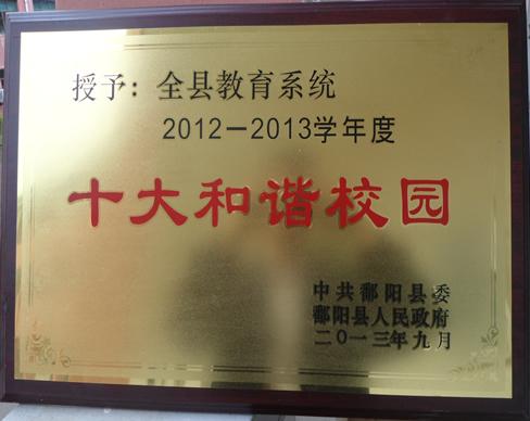 2012-2013學年度十大和諧校園