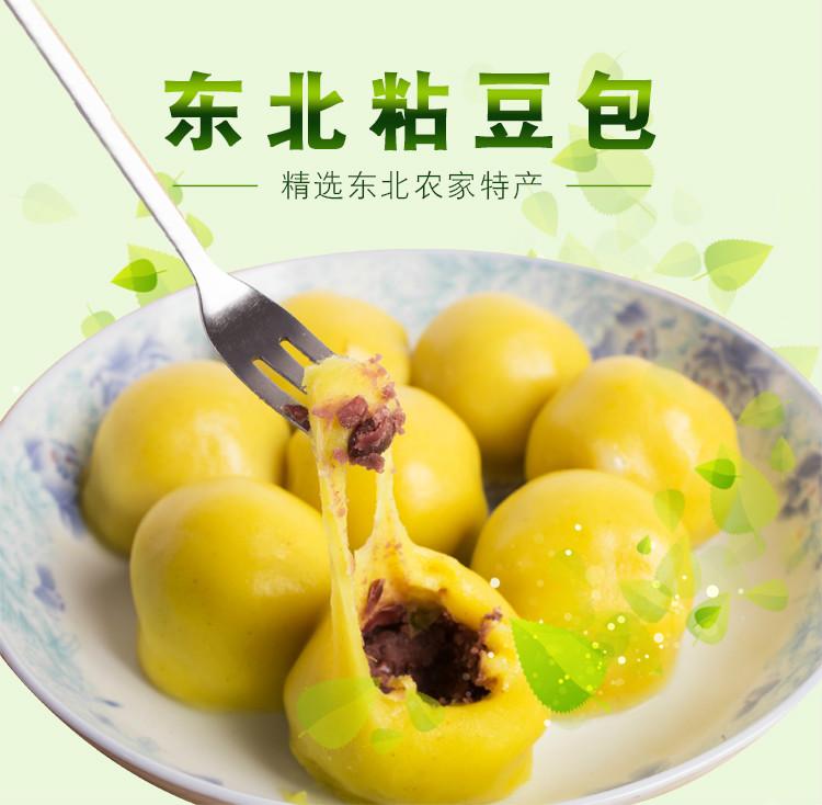 大黃米粘豆包細節圖.jpg
