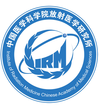 中国医学科学院放射医学研究所