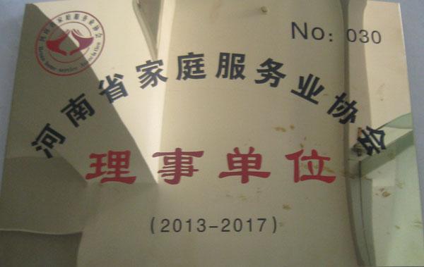 河南家庭万博官网最新app下载协会理事单位