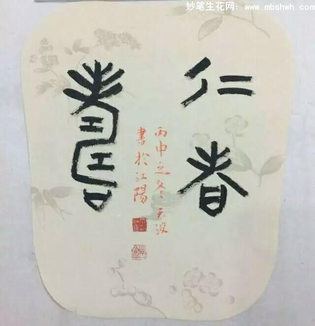 篆书:仁者寿(小品)