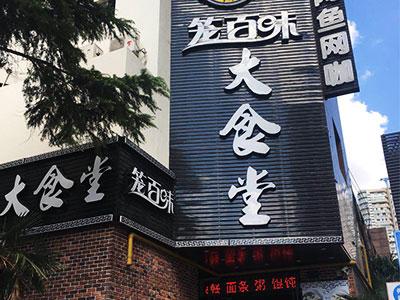 上海楊浦區控江路店