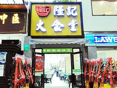上海烏魯木齊店