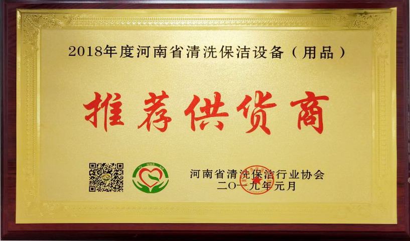 河南省保洁设备推荐供应商