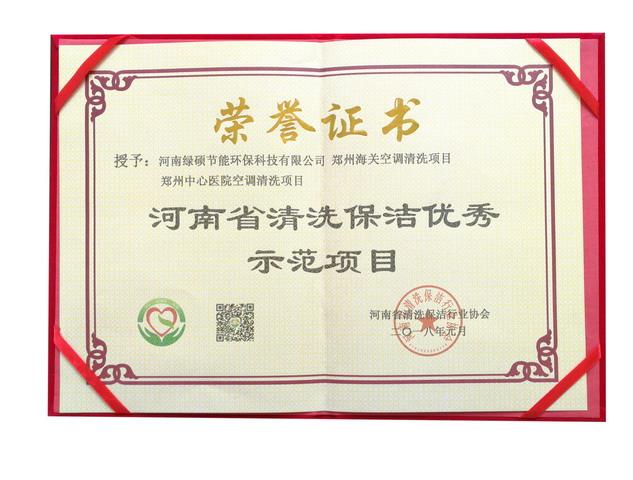 河南省清洗保洁优秀示范项目