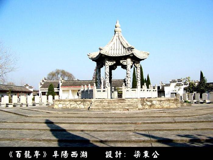 《百能亭》阜阳西湖