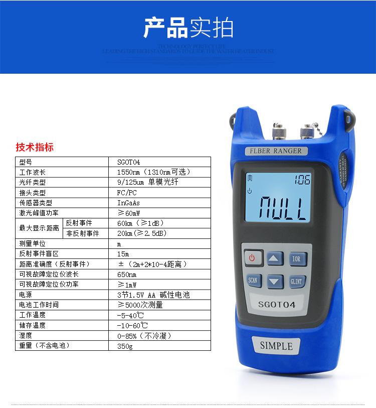 光纤寻障仪技术指标