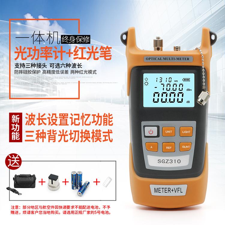 SGZ310光功率红光笔一体机详情描述