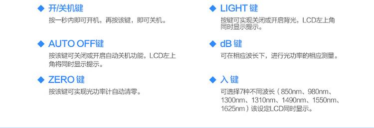 SG86AR70光功率计按键操作说明