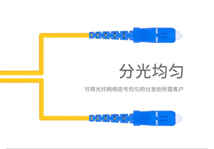 光纤信号分光均匀
