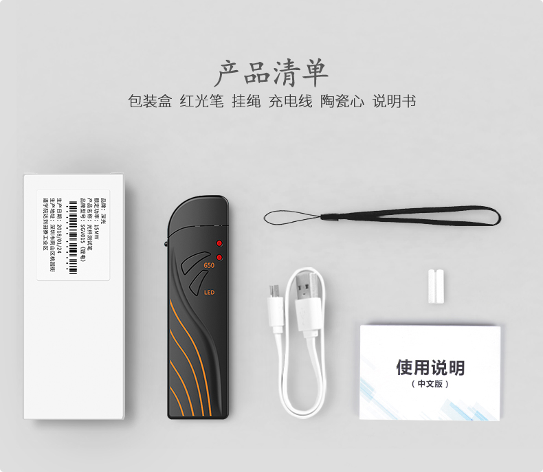 新款红光笔--描述2--锂电--天猫店专用_11.jpg