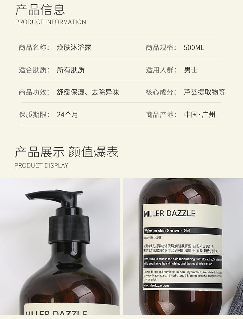 米叻-焕肤沐浴露产品信息