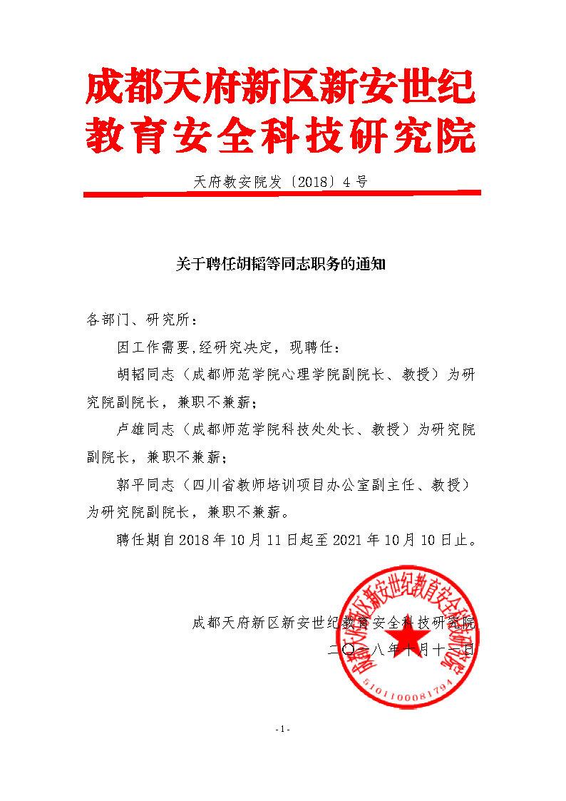 2018-4胡韬副院长聘任_页面_1.jpg