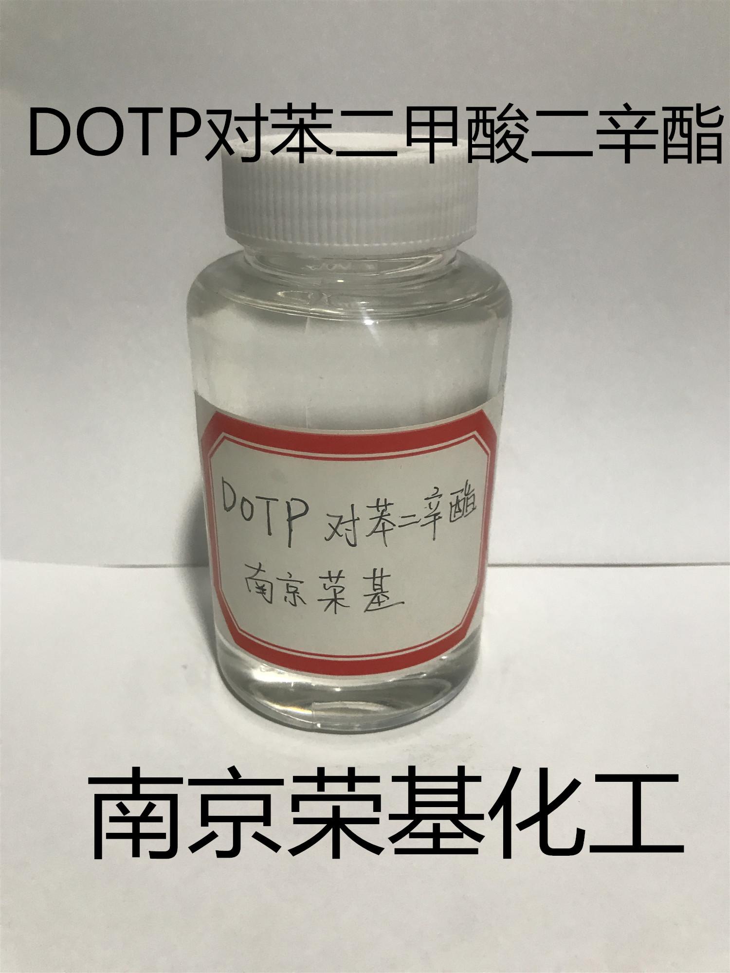 對苯二甲酸二辛脂DOTP