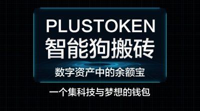 PlusToken新加坡基金会牌照与美国基金会牌照已推动加速开启全球市场