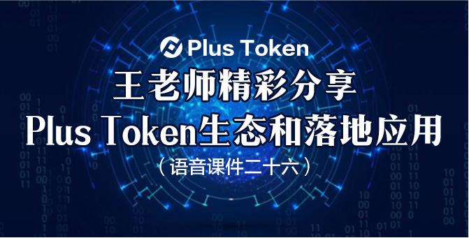 Plus Token--生态和落地应用