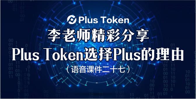 Plus Token——选择Plus的理由