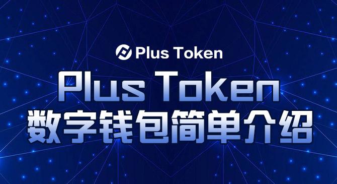 Plus Token数字钱包简单介绍