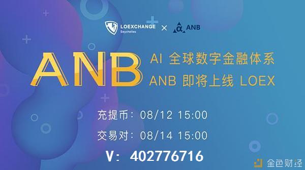 全球数字金融价值生态体系  Alpha Number ANB即将上线LOEX雷盾交易所  ANB币社区对接全国市场领导人团队长最高对接系统