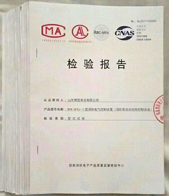 消防产品检测报告