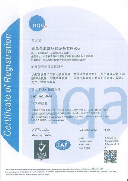ISO14001环境管