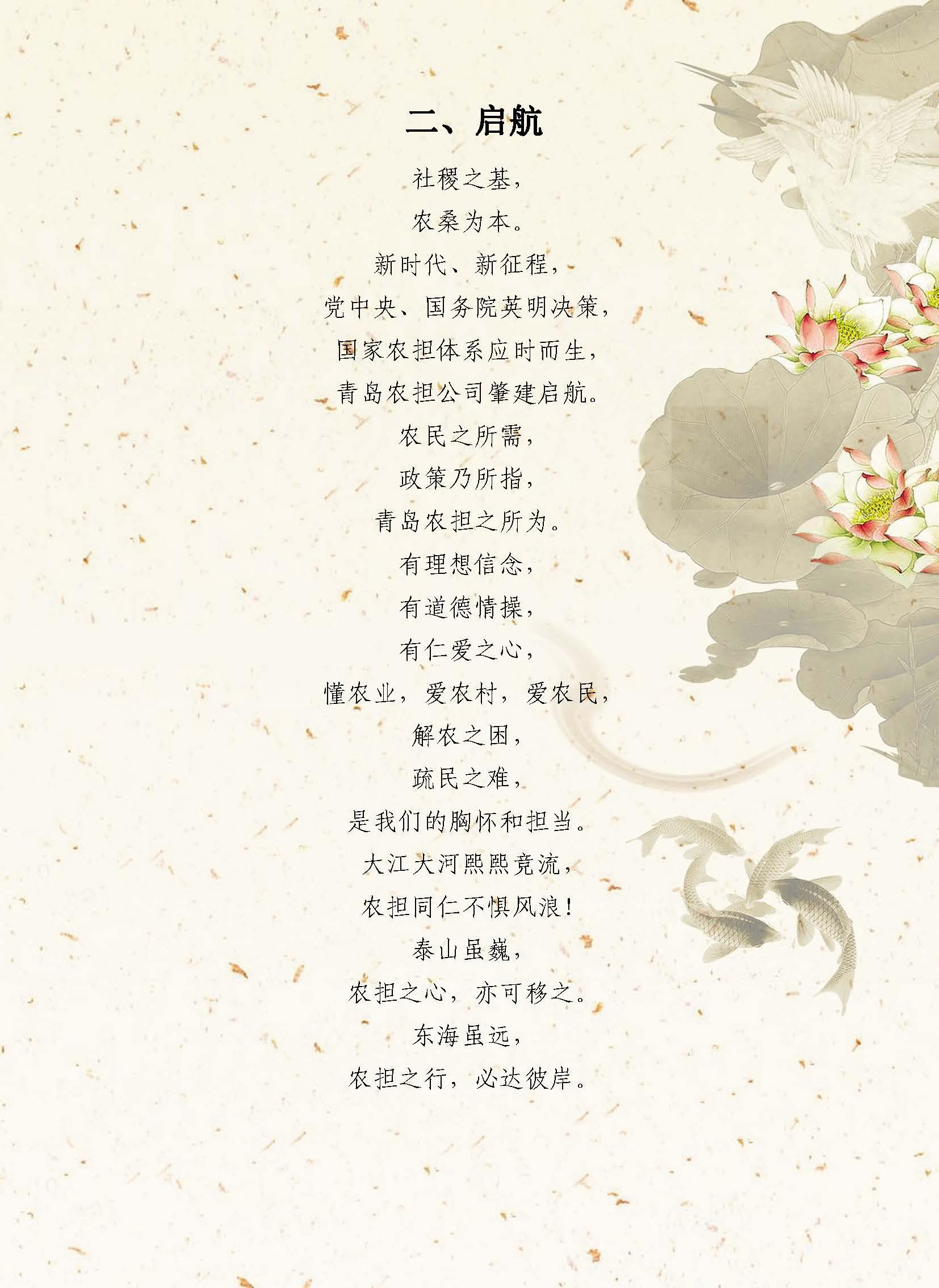 青島農擔工作動態(2019年第5期)——《農擔之歌》(青島)(3)_頁面_2.jpg