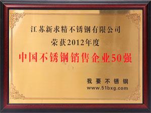 2012年中国不锈钢销售企业50强
