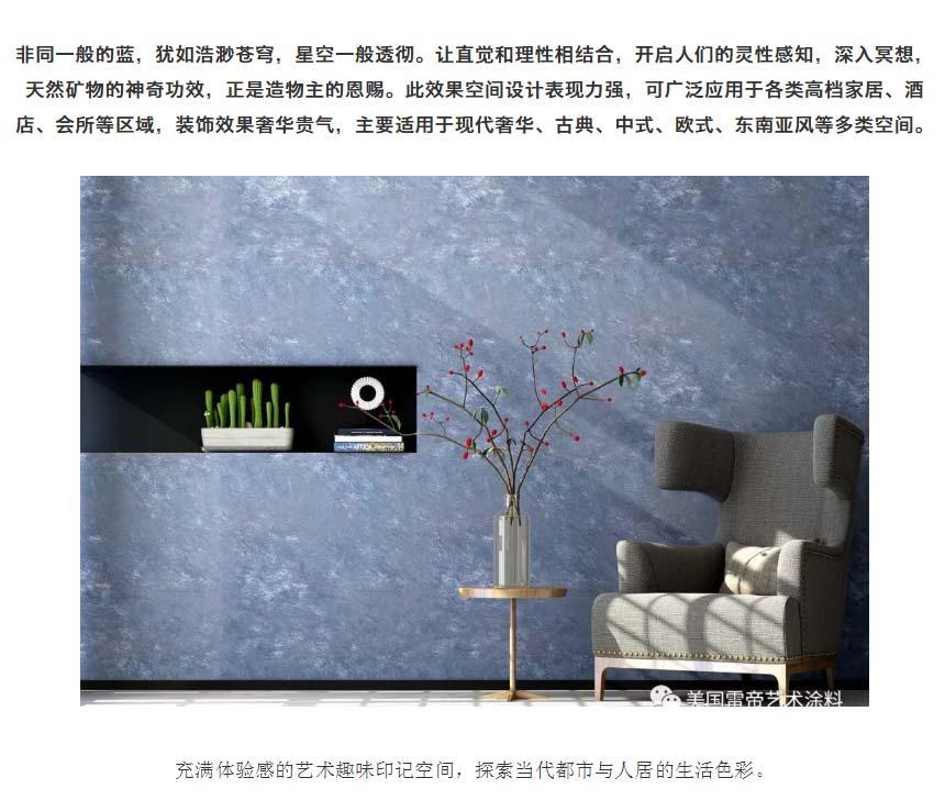 美国雷帝LATICRETE——新品推荐·-慢生活·慢享受_03.jpg